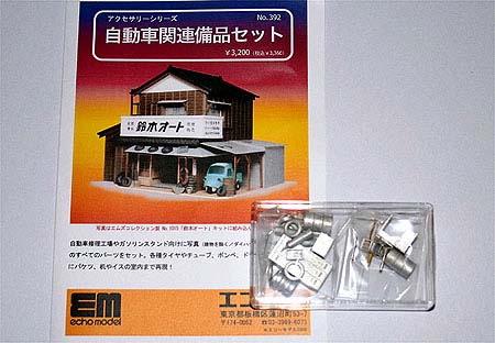 No.392 自動車関連備品セット