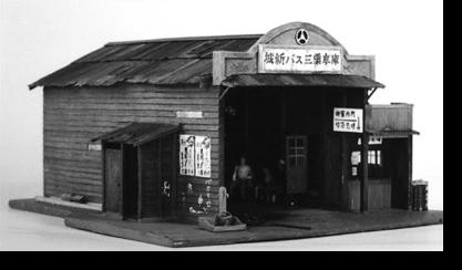 城新鉄道バス車庫